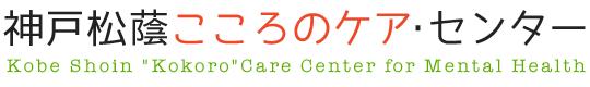 神戸松蔭こころのケア・センター