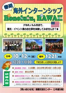 Hawaiiポスター