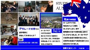 2019作成 Study in Australia